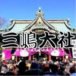 三嶋大社,みしま,紅葉,初詣,祭,