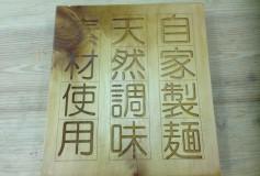 天然木 オリジナル看板1